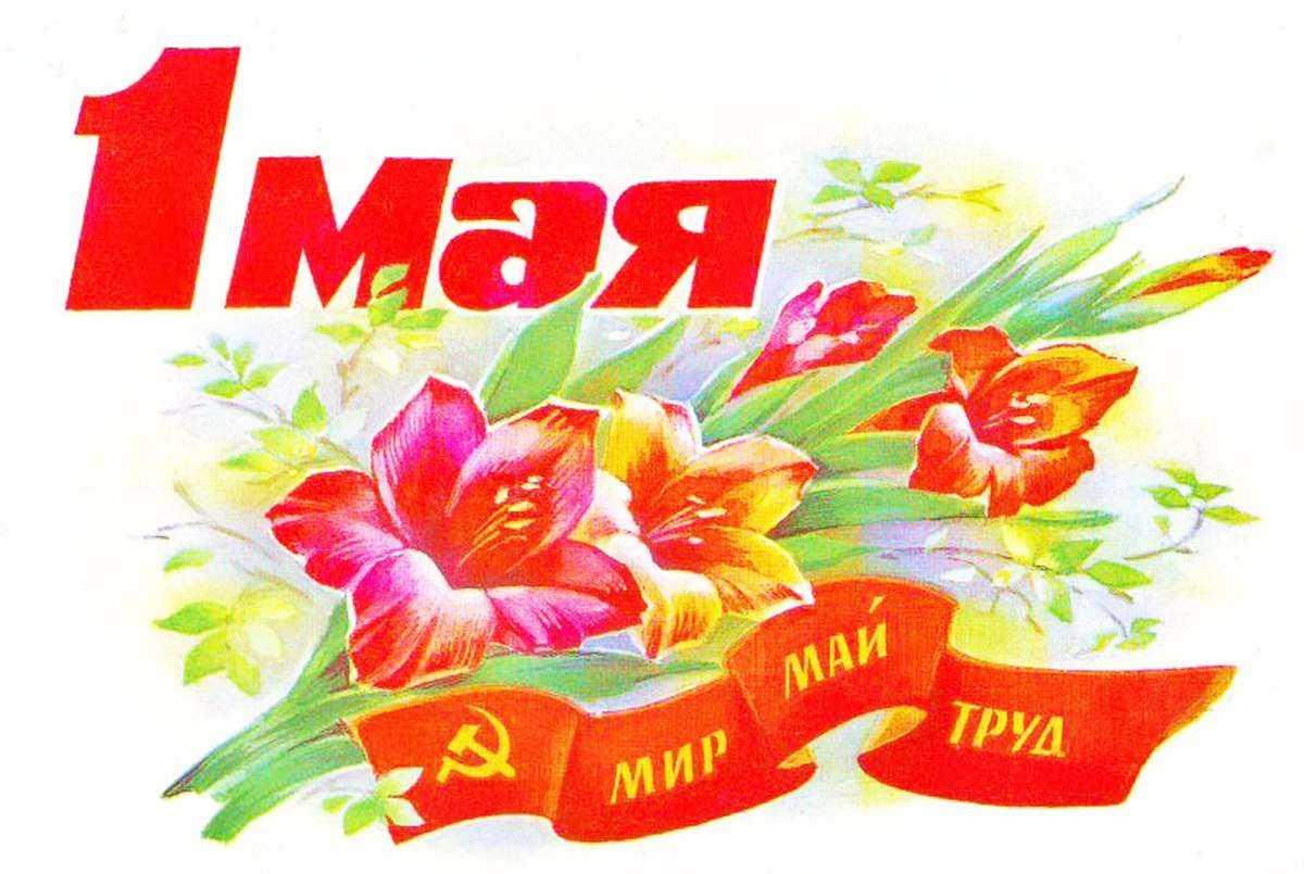 поздравления с днем солидарности трудящихся 1 мая субсерозной миомы
