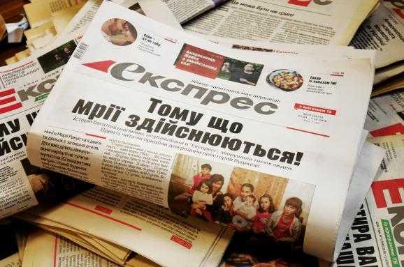 Газета «Экспресс» продолжает террор против инакомыслящих