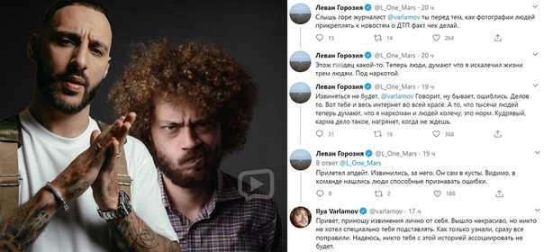 Трусливый Варламов и истеричный рэпер: как блогер испугался за свою ошибку