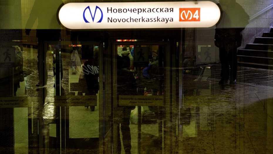 Станцию «Новочеркасская» продолжают уродовать