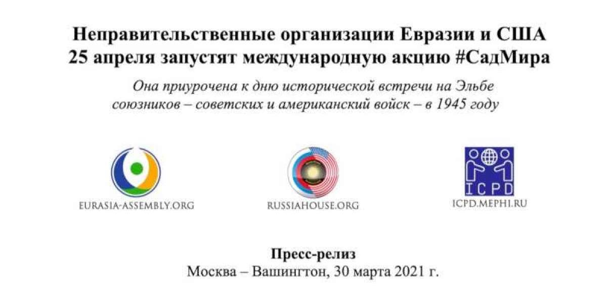 Неправительственные организации Евразии и США 25 апреля запустят международную акцию #СадМира