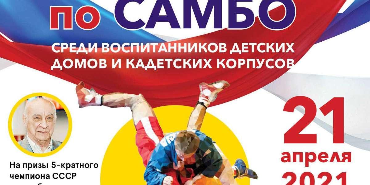 Открытый турнир по самбо среди воспитанников детских домов и кадетских корпусов